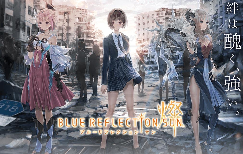 BLUE REFLECTION SUN/燦(ブルーリフレクション サン)ブルリフ キービジュアル