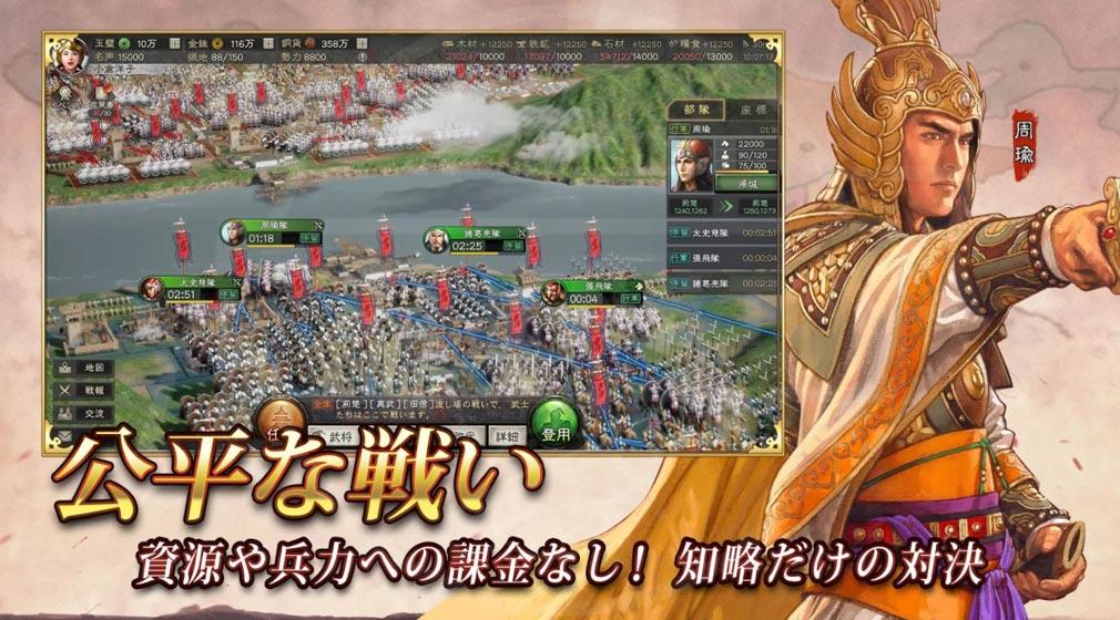 三國志 真戦 公平な戦い紹介イメージ