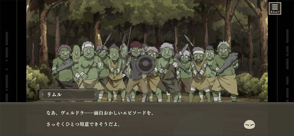 転生したらスライムだった件 魔王と竜の建国譚(まおりゅう) 追体験できるアニメストーリースクリーンショット