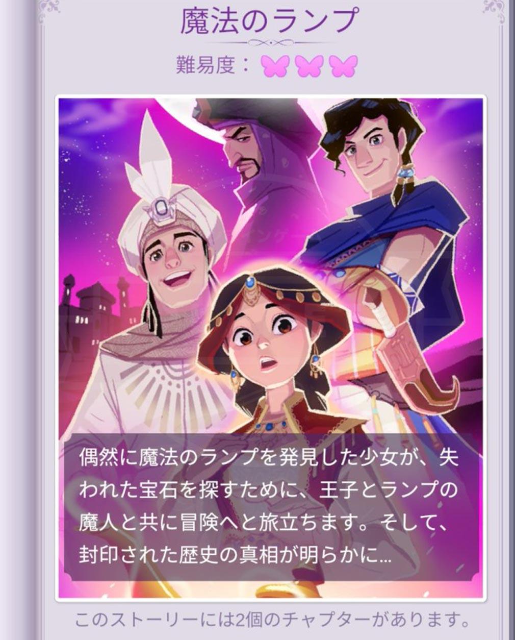タイムプリンセス(タイプリ) ストーリー『魔法のランプ』スクリーンショット