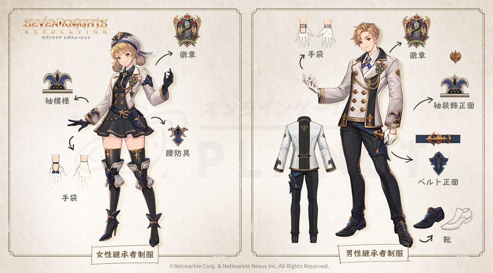 セブンナイツ レボリューション(Seven Knights Revolution)セナレボ 制服姿の設定画紹介イメージ