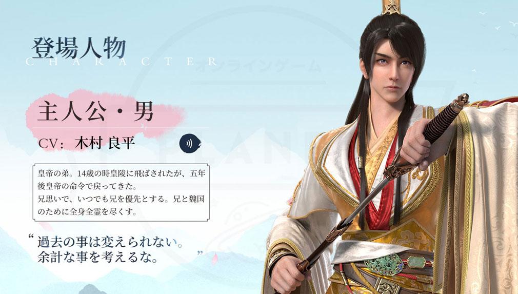 FUSHO浮生 キャラクター『主人公・男』紹介イメージ