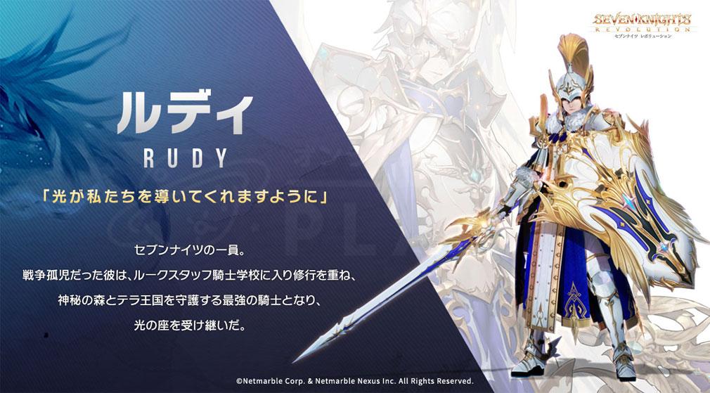 セブンナイツ レボリューション(Seven Knights Revolution)セナレボ 英雄『ルディ』紹介イメージ