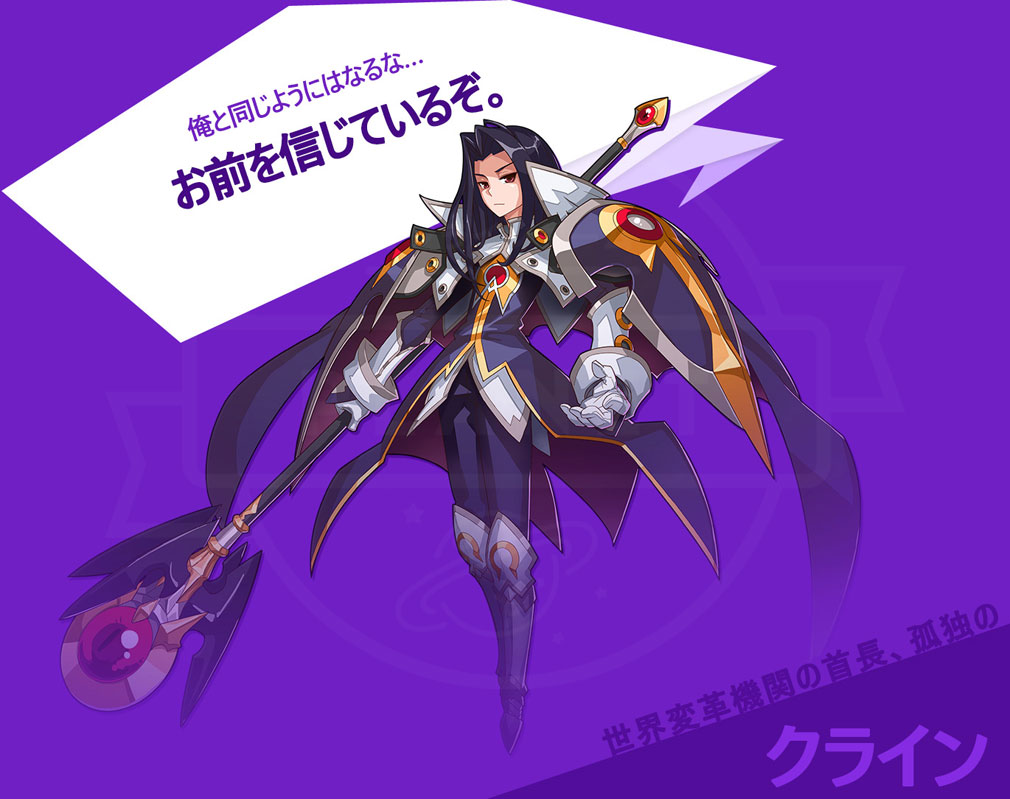 ファンタジーウォータクティクスR(FWTR) キャラクター『クライン』紹介イメージ