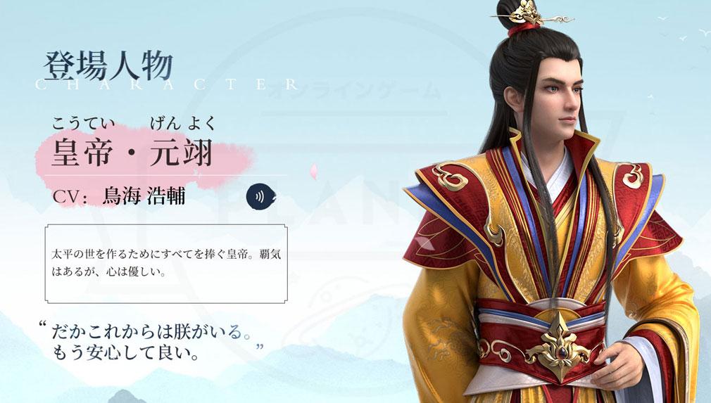 FUSHO浮生 キャラクター『皇帝・元翊』紹介イメージ