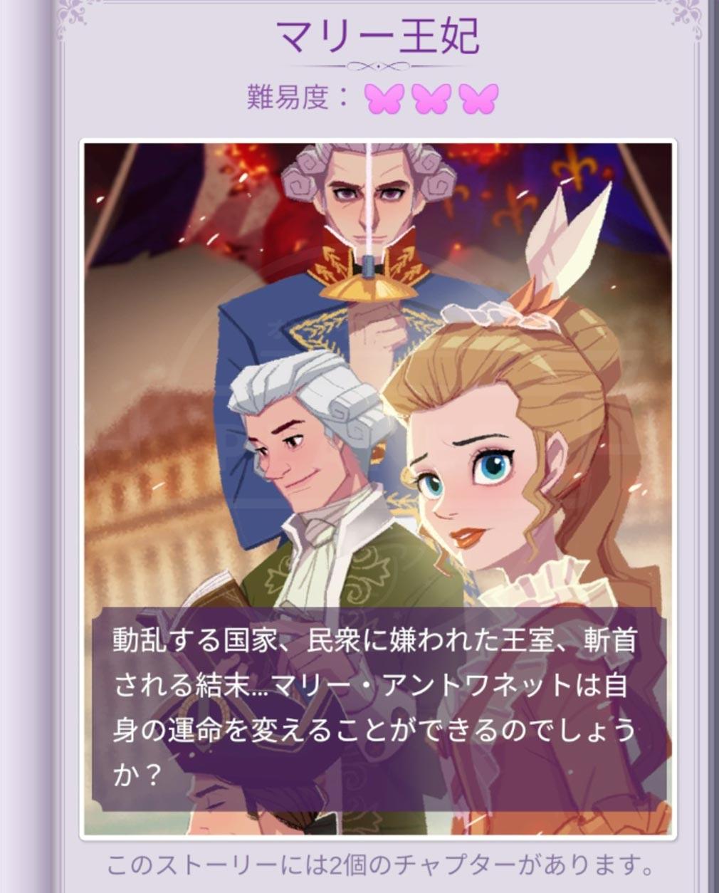 タイムプリンセス(タイプリ) ストーリー『マリー王妃』スクリーンショット
