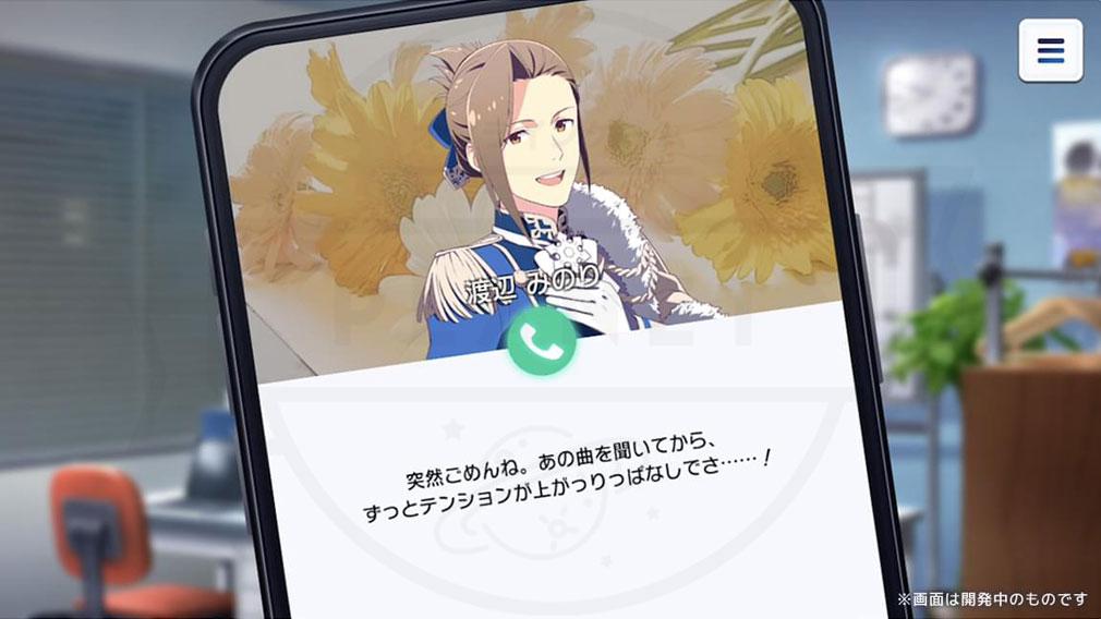 アイドルマスターSideM GROWING STARS アイドルから電話が来るスクリーンショット