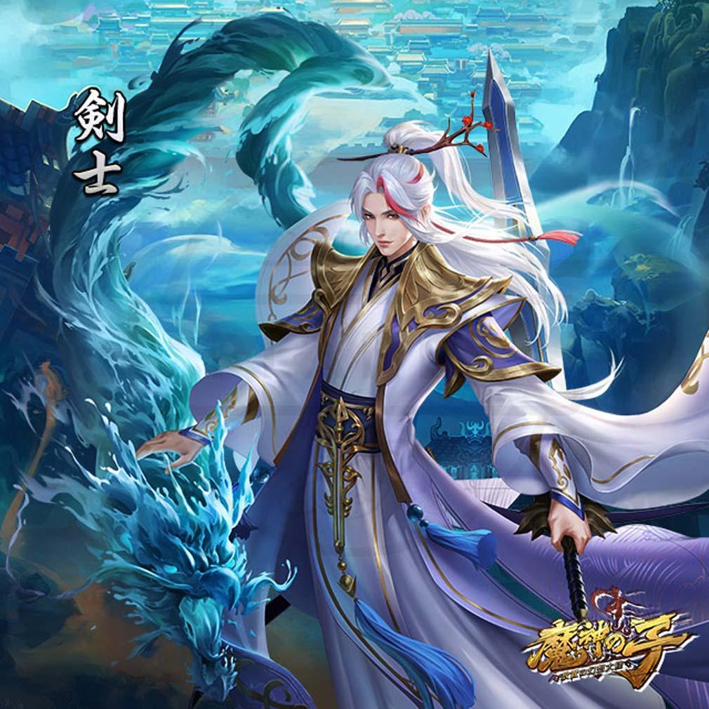 魔神の子 放置の幻想大陸 ジョブ『剣士』紹介イメージ
