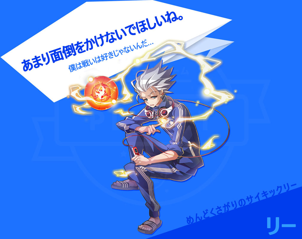 ファンタジーウォータクティクスR(FWTR) キャラクター『リー』紹介イメージ