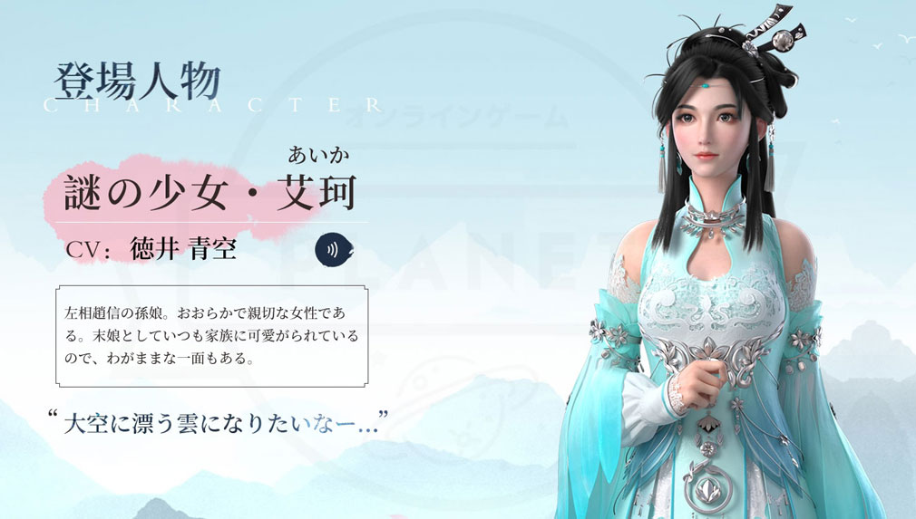 FUSHO浮生 キャラクター『謎の少女・艾珂』紹介イメージ
