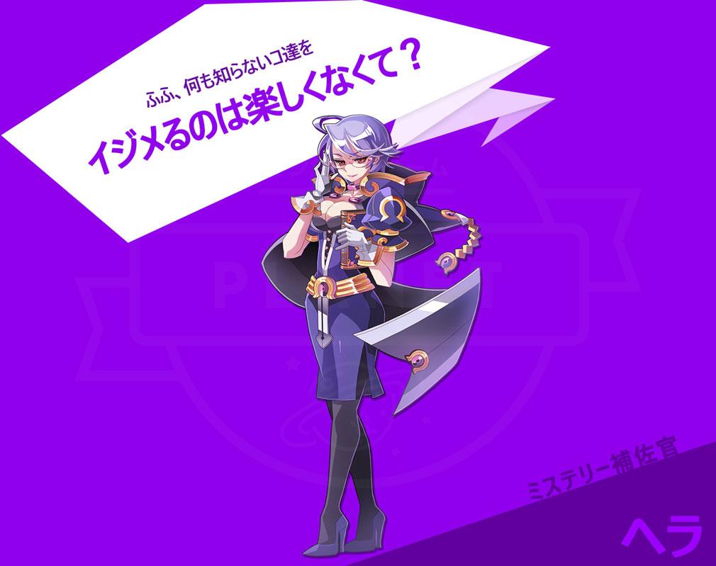 ファンタジーウォータクティクスR(FWTR) キャラクター『ヘラ』紹介イメージ