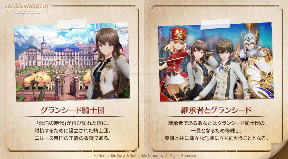 セブンナイツ レボリューション(Seven Knights Revolution)セナレボ 『グランシード』紹介イメージ