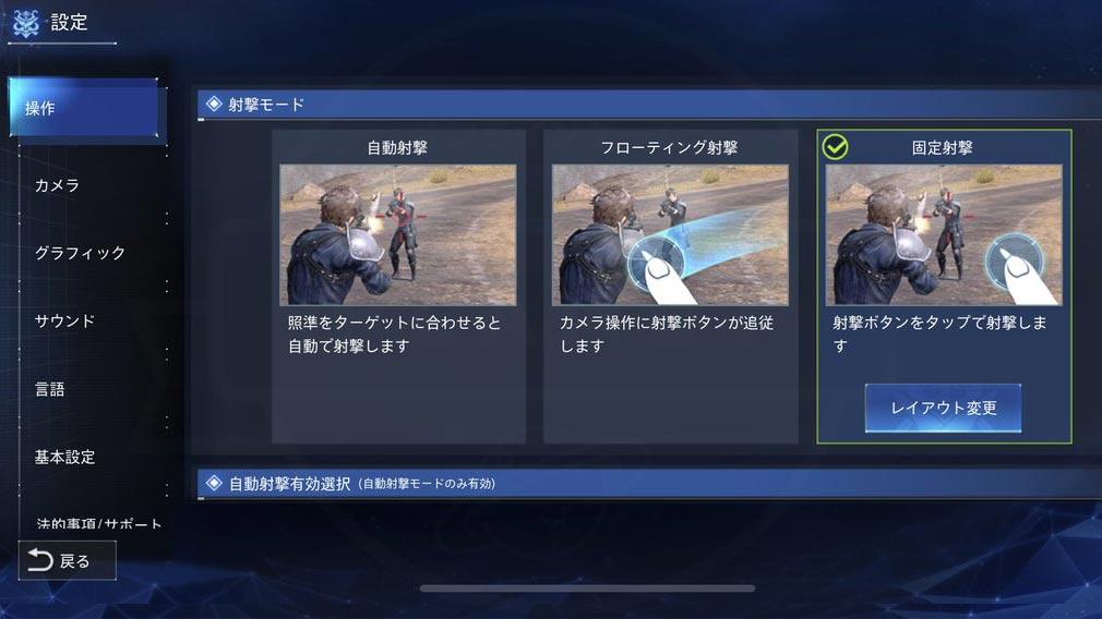 FINAL FANTASY VII THE FIRST SOLDIER(ファイナルファンタジー7 ザ ファーストソルジャー) 『射撃モード』の設定スクリーンショット