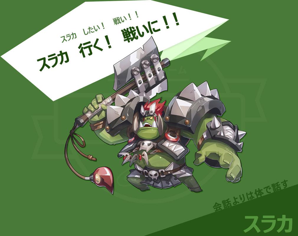 ファンタジーウォータクティクスR(FWTR) キャラクター『スラカ』紹介イメージ