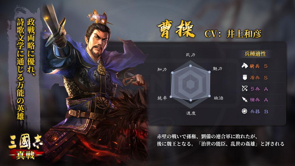 三國志 真戦 キャラクター『曹操(孟徳)』紹介イメージ