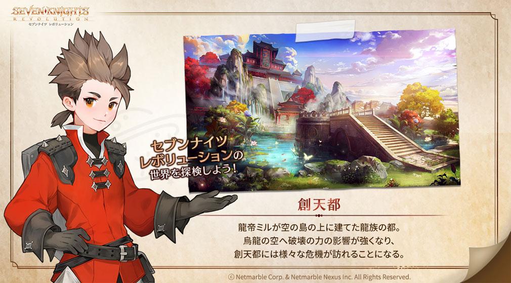 セブンナイツ レボリューション(Seven Knights Revolution)セナレボ 『創天都』紹介イメージ
