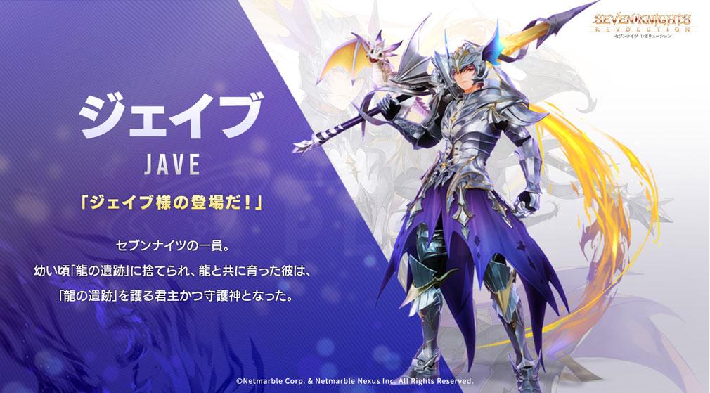 セブンナイツ レボリューション(Seven Knights Revolution)セナレボ 英雄『ジェイブ』紹介イメージ