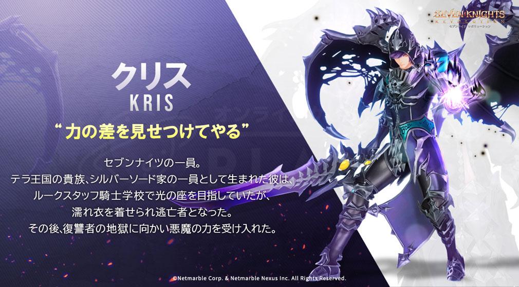 セブンナイツ レボリューション(Seven Knights Revolution)セナレボ 英雄『クリス』紹介イメージ