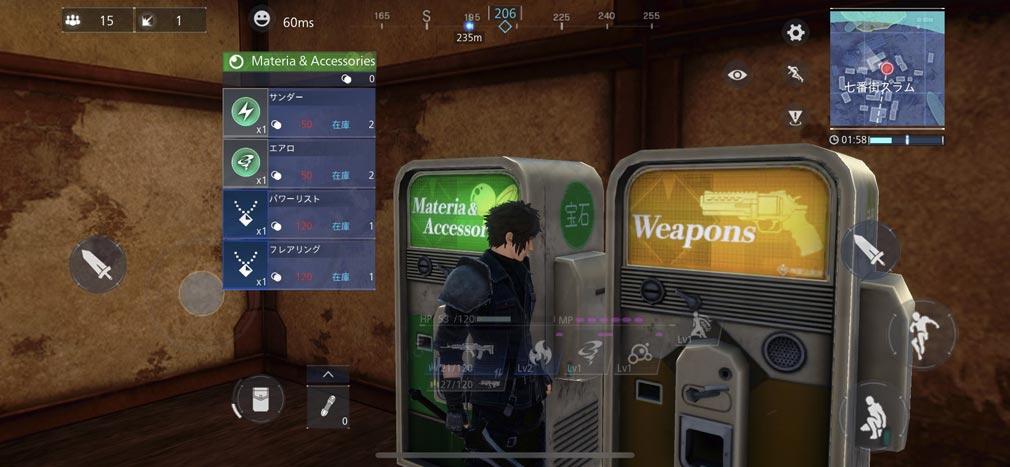 FINAL FANTASY VII THE FIRST SOLDIER(ファイナルファンタジー7 ザ ファーストソルジャー) 宝石、武器を購入できる『自動販売機』スクリーンショット
