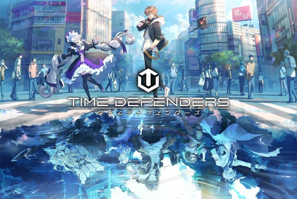 TIME DEFENDERS(タイムディフェンダーズ)TDFS 新キービジュアル