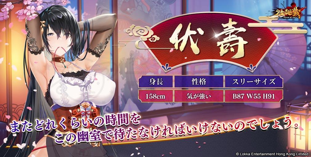 少女廻戦 キャラクター『伏壽』紹介イメージ