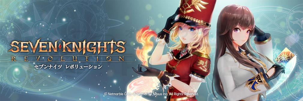 セブンナイツ レボリューション(Seven Knights Revolution)セナレボ フッターイメージ