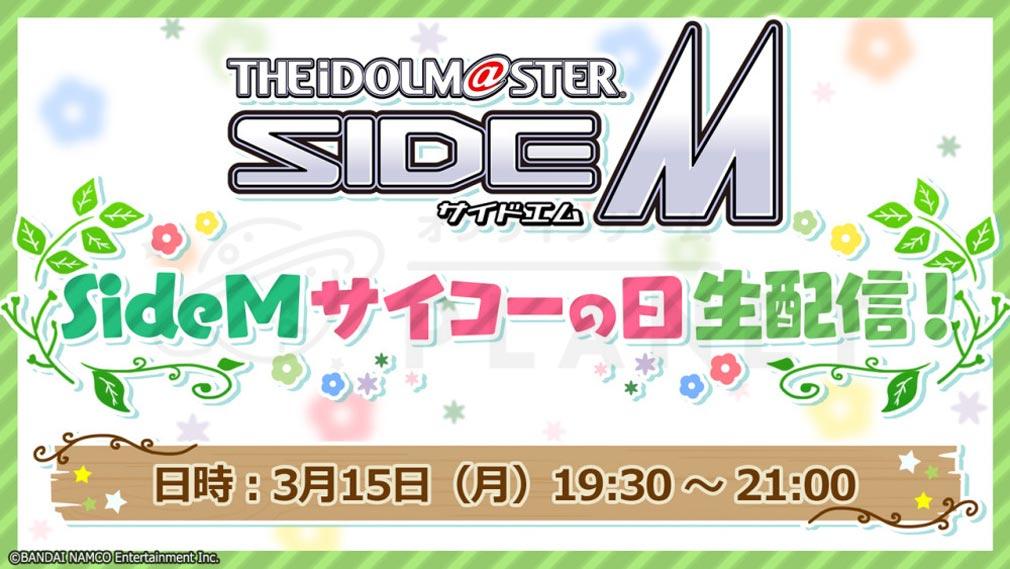 アイドルマスターSideM GROWING STARS 『アイドルマスターSideM SideMサイコーの日生配信!』紹介イメージ