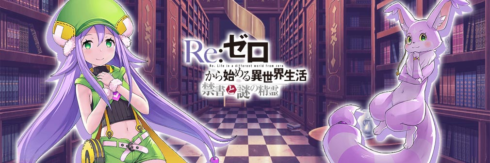 Re:ゼロから始める異世界生活 禁書と謎の精霊(リゼロ) フッターイメージ