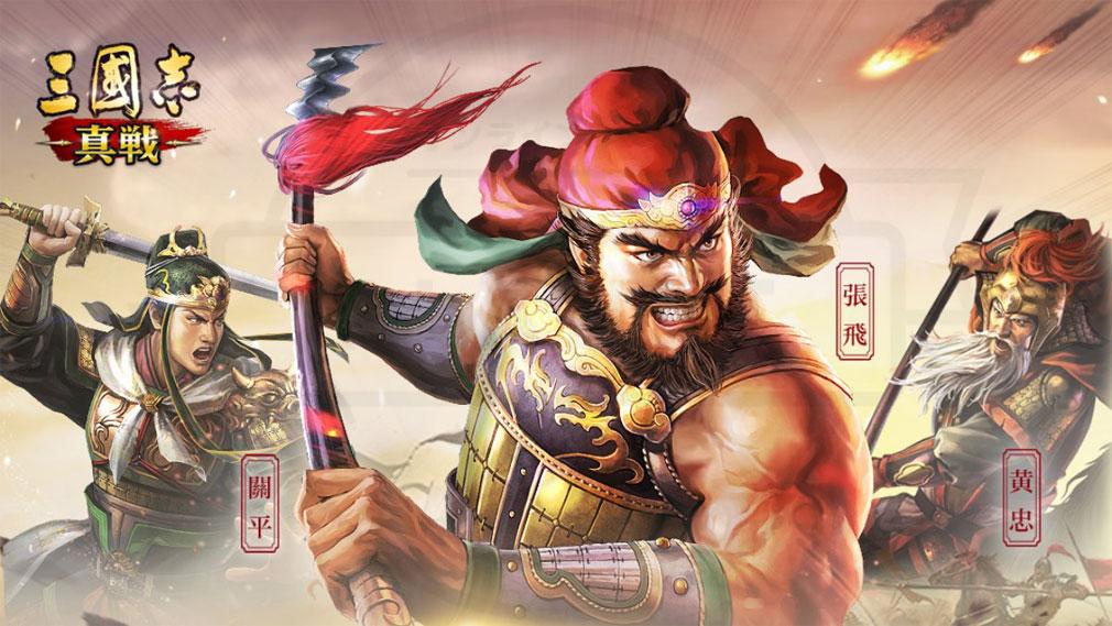三國志 真戦 フッターイメージ