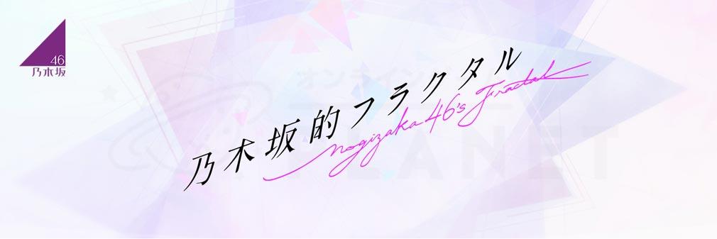 乃木坂的フラクタル(乃木フラ) フッターイメージ