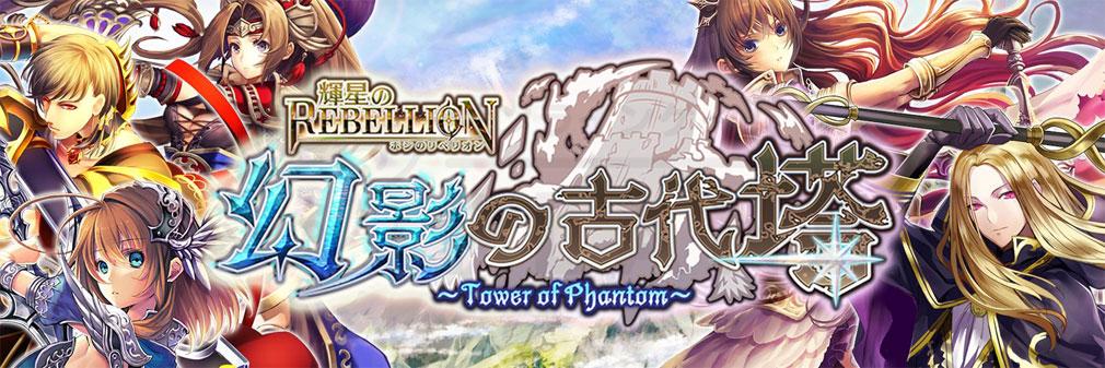 輝星のリベリオン 幻影の古代塔(ホシリベ) フッターイメージ