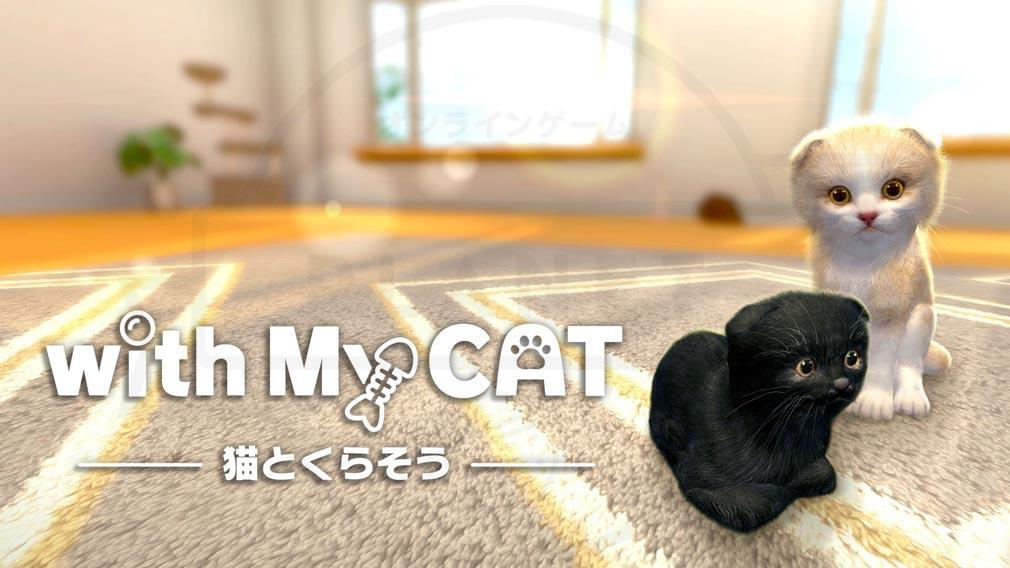 with My CAT 猫とくらそう (猫くら) フッターイメージ