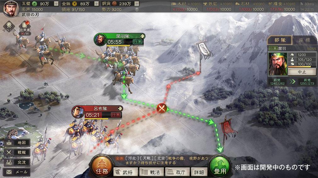 三國志 真戦 1200×1200マスで行う戦闘スクリーンショット