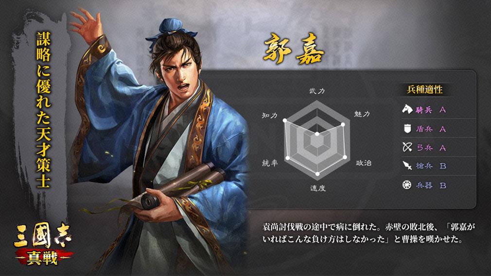 三國志 真戦 キャラクター『郭嘉(奉孝)』紹介イメージ