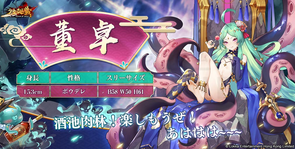 少女廻戦 キャラクター『董卓』紹介イメージ