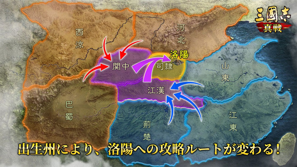 三國志 真戦 出生州によって洛陽への攻略ルートが変化する紹介イメージ
