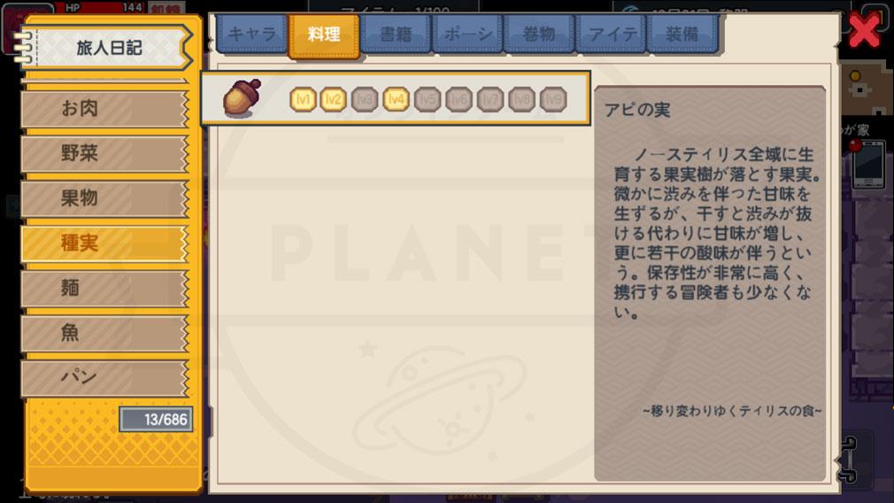 Elona Mobile(エロモバ) 『旅人日記』スクリーンショット