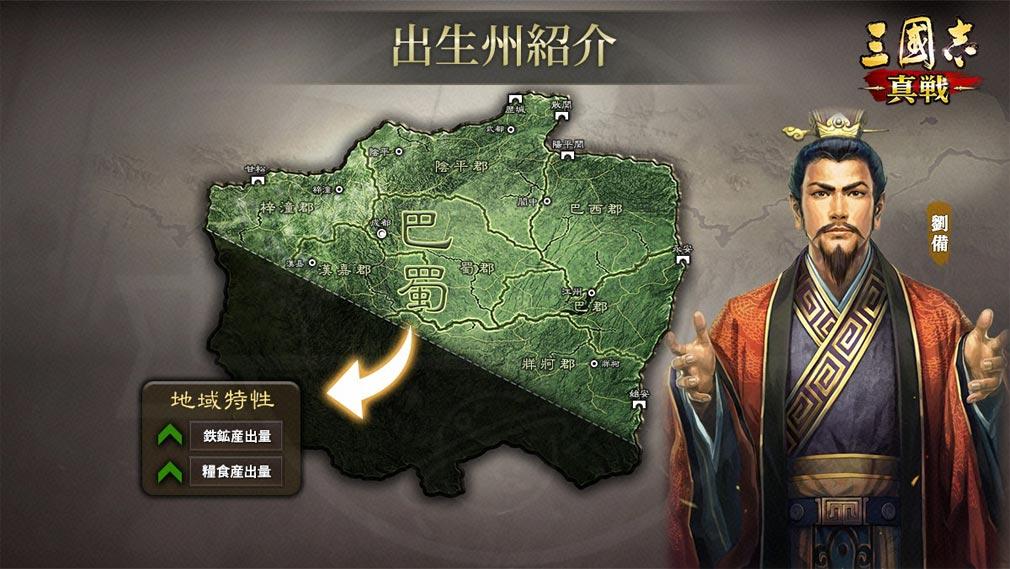 國志 真戦 『劉備(玄徳)』の出生州紹介イメージ