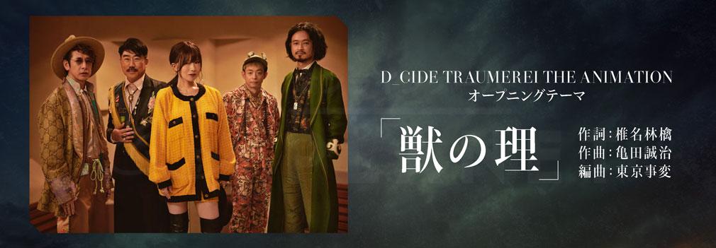 D CIDE TRAUMEREI(ディーサイドトロイメライ) テーマソング東京事変の『獣の理』紹介イメージ