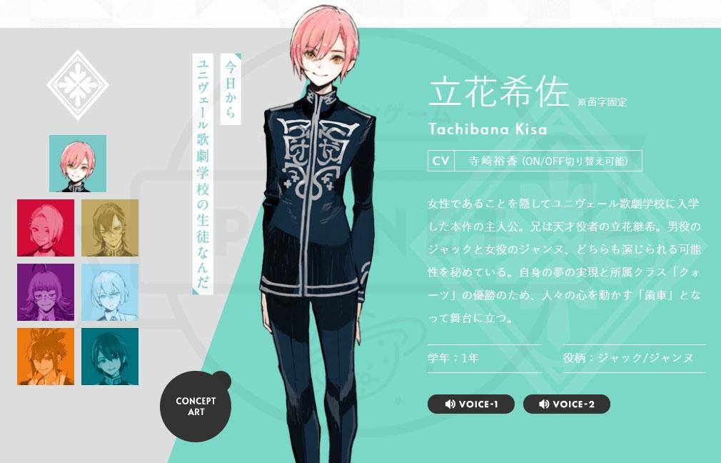 JACK JEANNE(ジャックジャンヌ) キャラクター『立花 希佐』紹介イメージ