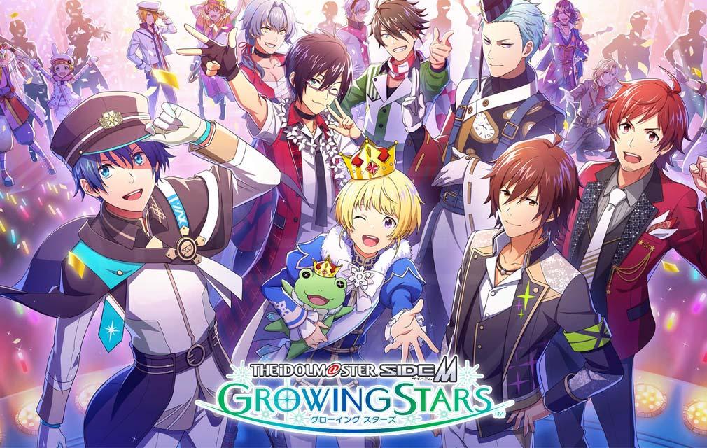 アイドルマスターSideM GROWING STARS キービジュアル