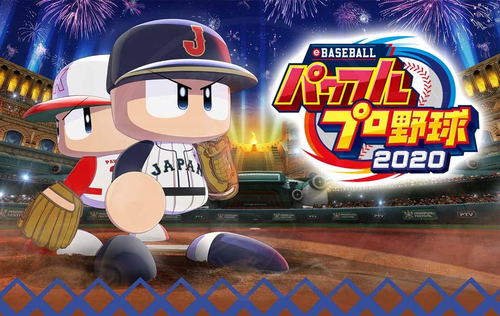 パワフルプロ野球(パワプロ) メインイメージ