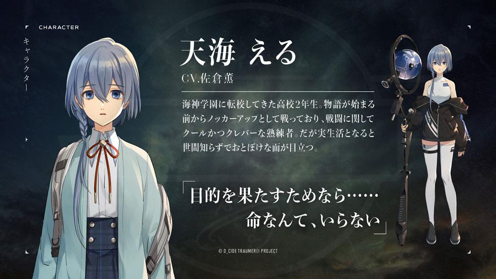 D CIDE TRAUMEREI(ディーサイドトロイメライ) キャラクター『天海 える』紹介イメージ