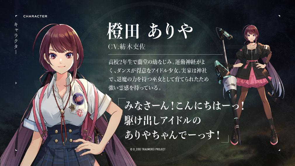 D CIDE TRAUMEREI(ディーサイドトロイメライ) キャラクター『燈田 ありや』紹介イメージ