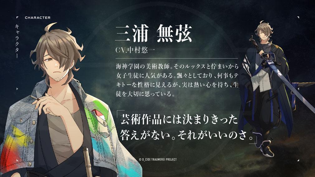 D CIDE TRAUMEREI(ディーサイドトロイメライ) キャラクター『三浦 無弦』紹介イメージ