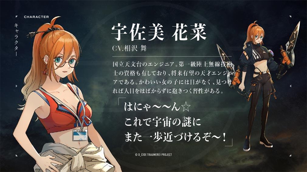 D CIDE TRAUMEREI(ディーサイドトロイメライ) キャラクター『宇佐美 花菜』紹介イメージ