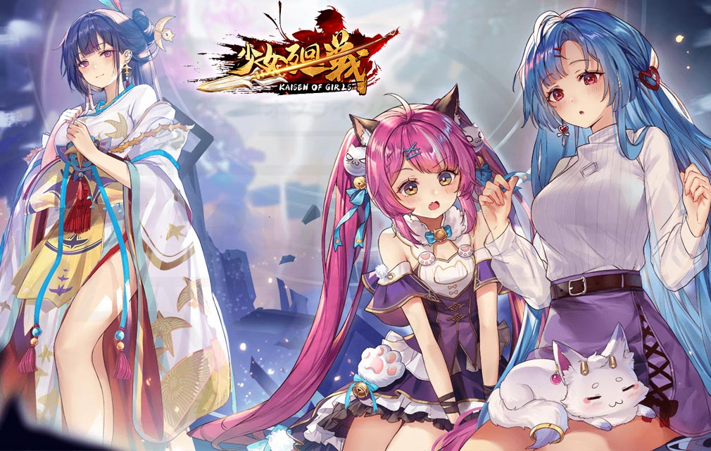 少女廻戦 時空恋姫の万華境界へ キービジュアル