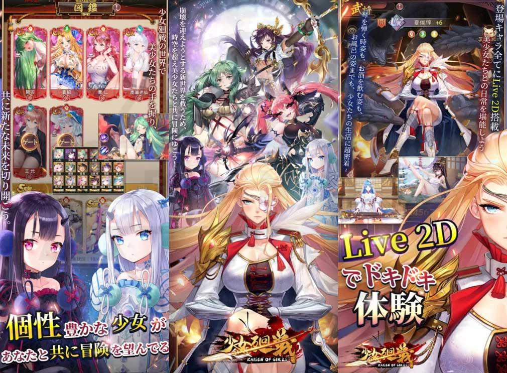 少女廻戦 時空恋姫の万華境界へ 個性豊かな少女、Live 2D紹介イメージ