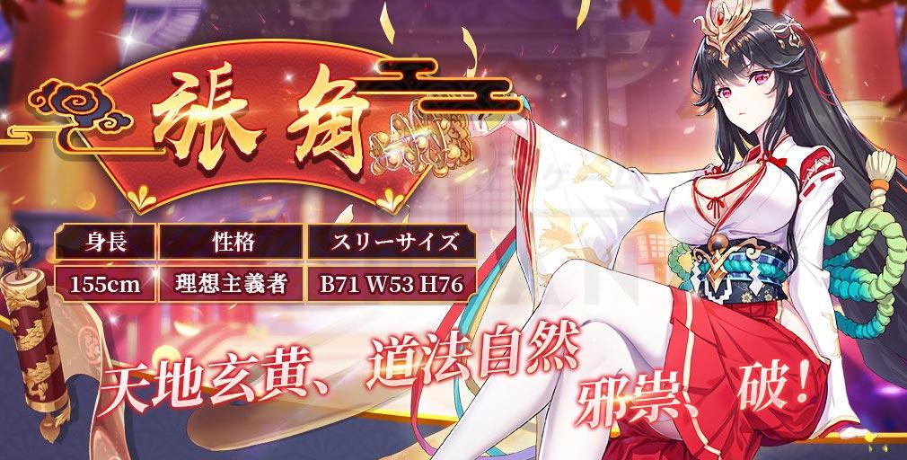少女廻戦 キャラクター『張角』紹介イメージ