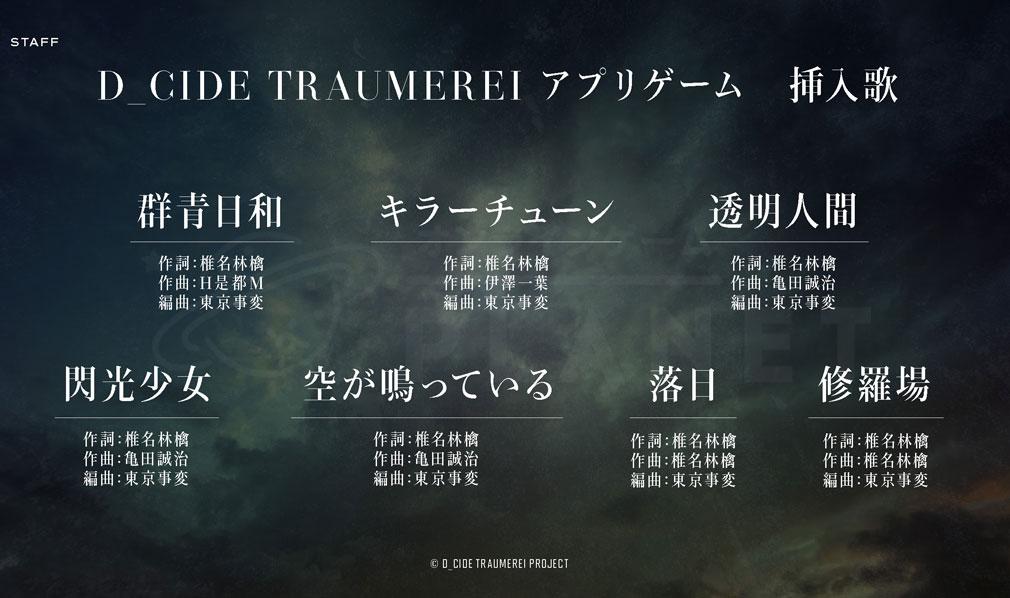 D CIDE TRAUMEREI(ディーサイドトロイメライ) 東京事変の挿入歌紹介イメージ
